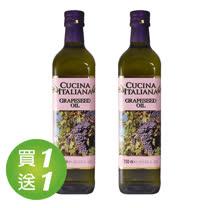 買一送一 義大利 CUCINA 100%葡萄籽油 750ml