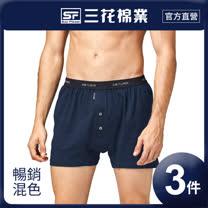【Sun Flower三花】三花5片式針織平口褲.四角褲(4件組)_暢銷混色款