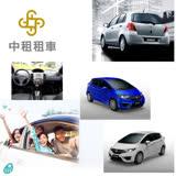 中租租車-全台1.5L國產車款連續24小時租車體驗兌換券1張