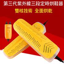 雙核除菌除臭<br/>三段定時烘鞋器-2雙