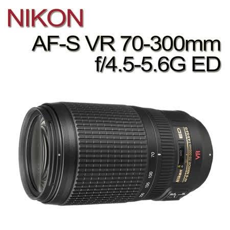 NIKON AF-S VR 70-300mm f/4.5-5.6G ED自動對焦鏡頭(公司貨)