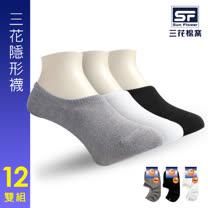 【Sun Flower三花】三花超隱形休閒襪.襪子(12雙組)