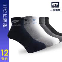 【Sun Flower三花】三花1/2休閒襪.襪子(12雙組)