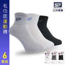 【Sun Flower三花】三花男女適用專業運動襪.襪子(6雙組)