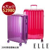 ELLE 時尚銀河閃耀條紋20+25吋拉鍊旅行箱-2色 EL31127