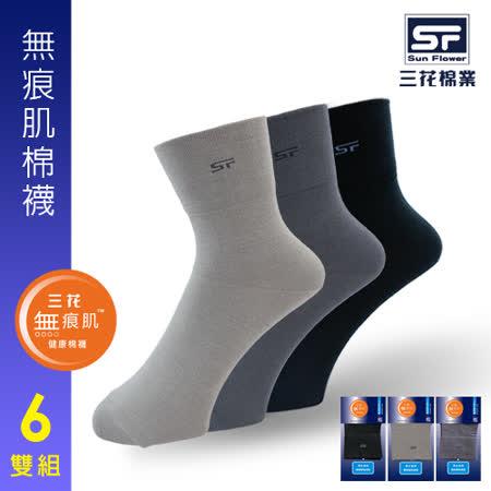 Sun Flower三花<br>無痕肌1/2男女適用襪(6雙組)