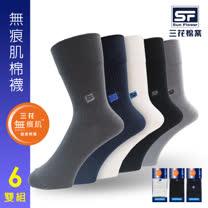 【Sun Flower三花】三花無痕肌紳士休閒襪.襪子(6雙組)