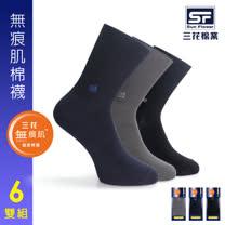 【Sun Flower三花】三花無痕肌休閒運動襪.襪子(6雙組)