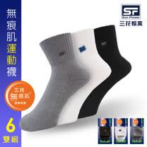 【Sun Flower三花】三花無痕肌1/2男女運動襪.襪子(6雙組)