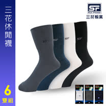 【Sun Flower三花】三花無鬆緊帶紳士休閒襪.襪子(6雙組)
