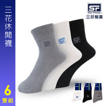【Sun Flower三花】三花休閒襪(1/2短襪).襪子(6雙組)