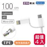 ZMI 紫米 MFI認證 Lightning+Micro USB 傳輸充電線-100cm (AL801)-四入