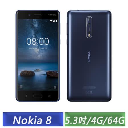 Nokia 8 5.3吋 八核心智慧機 4G/64G 智慧型手機 (藍色)-【送16G記憶卡+螢幕保護貼】