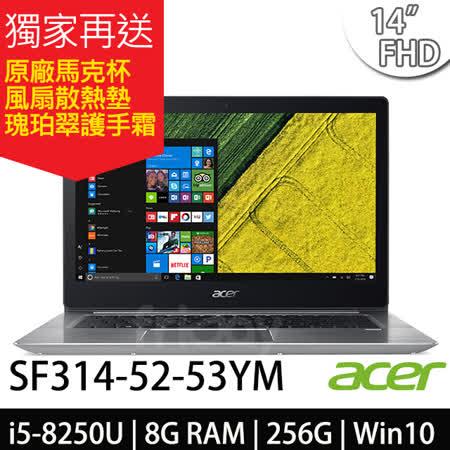 Acer Swift 3 SF314-52-53YM 14吋FHD/i5-8250U/Win10  輕薄筆電-加碼送原廠馬克杯+網狀風扇散熱墊+瑰珀翠護手霜