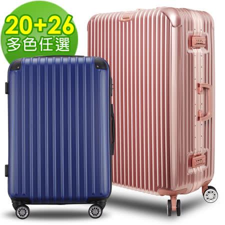 【Travelhouse獨家配】風華再現 26吋鋁框+20吋超輕量拉鍊行李箱(自由配)