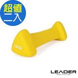 Leader X  活力多彩 磨砂包膠三角啞鈴 1KG 黃色 (2入組)-特賣