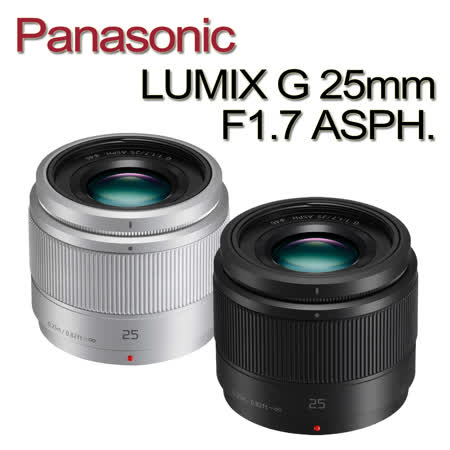 PANASONIC LUMIX G 25mm F1.7 ASPH.定焦鏡頭(公司貨) 送46mm UV鏡+吹球清潔組