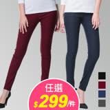 (bossini)完美曲線*超彈窄管褲-超值兩件任選598元(299/件)