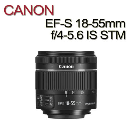 CANON EF-S 18-55mm F4-5.6 IS STM標準變焦鏡頭(平行輸入-拆鏡白盒)