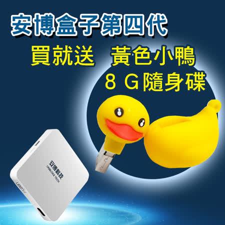 超高清4K高畫質 安博盒子第4代(買就黃色小鴨8G隨身碟)