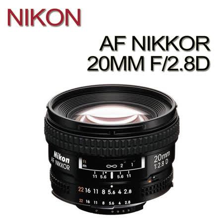 NIKON AF 20MM F/2.8D超廣角定焦鏡(公司貨)