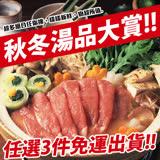 【台北濱江】秋冬湯品大賞-任選3種免運!!