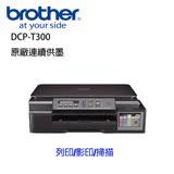 Brother T300 原廠連續供墨三合一複合機