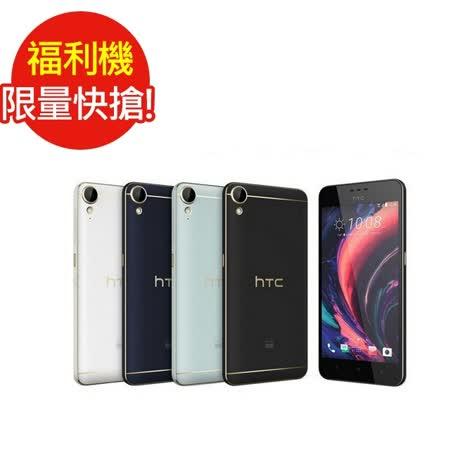 福利品HTC Desire 10 Lifestyle 5.5 吋四核心(2GB/16GB) 智慧型手機LTE(全新未使用)