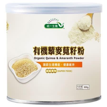 [統一生機]有機藜麥莧籽粉300g