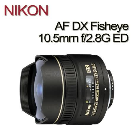 NIKON AF DX Fisheye 10.5mm f/2.8G ED魚眼鏡頭(公司貨)