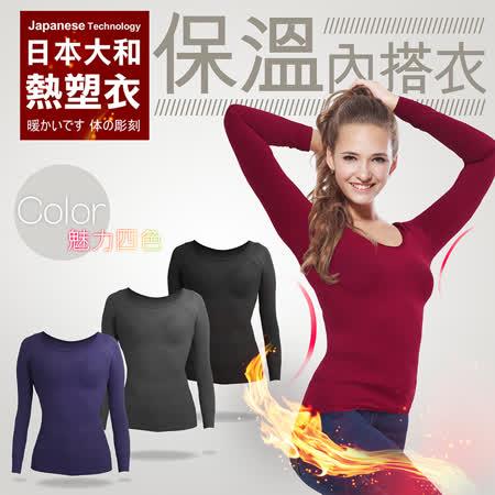 日本大和裹起毛-抗靜電發熱衣(女款)-2入組