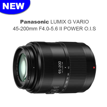 Panasonic LUMIX G 45-200mm F4.0-5.6 II POWER O.I.S.二代鏡 (公司貨) 贈送UV保護鏡+吹球+拭鏡布+拭鏡筆+清潔組