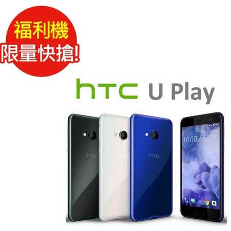 福利品 HTC U Play 5.2吋 4G/64G 雙卡八核心智慧機(全新未使用)粉