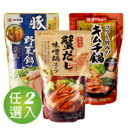 日本多種鍋物<br>任選2入免運組(共10種口味)