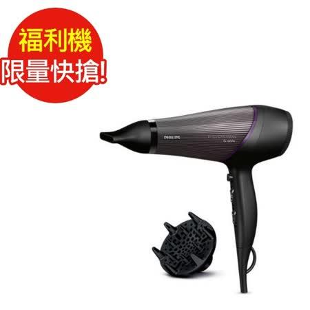 限量福利品 飛利浦專業髮廊級吹風機BHD177(九成新)