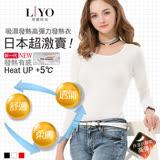 圓領保暖彈力發熱衣LIYO理優L632001(3件組S-L)