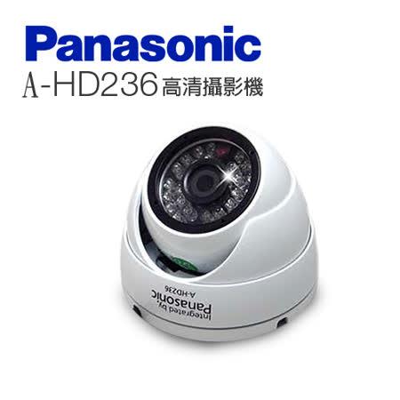 【凱騰】國際牌Panasonic (A-HD236)日夜兩用類比2百萬畫素 1080p 戶外半球型攝影機