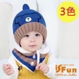 【iSFun】熊熊雙色*兒童刷毛絨針織毛線帽+圍巾/3色可選