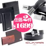 【CUMAR 義大利】專櫃品牌聯合-男士皮帶/夾夾/小皮件任選二件1699