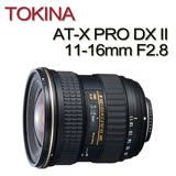 Tokina AT-X Pro DX II 11-16mm F2.8大光圈變焦鏡頭(平行輸入)贈UV鏡+吹球清潔組