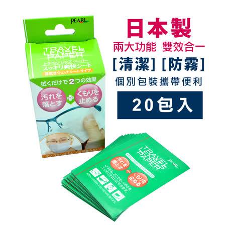 【日本原裝】防霧 去汙 雙效眼鏡鏡片速乾擦拭布 /眼鏡布(1盒20包入)