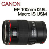 CANON EF 100mm f2.8L Macro IS USM(平行輸入)贈UV鏡+吹球清潔組