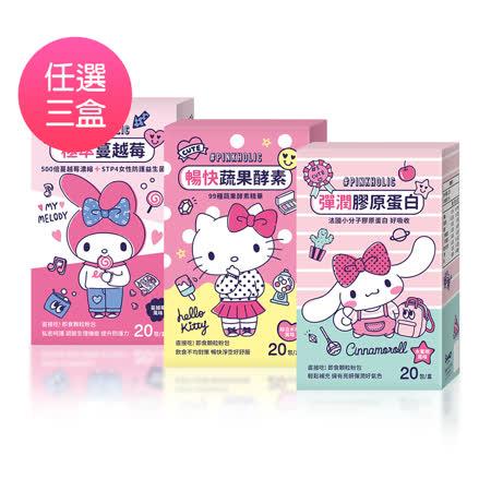 三麗鷗#PINKHOLIC女性保健系列(20包/盒) 任選三盒(膠原蛋白/蔓越莓/蔬果酵素)