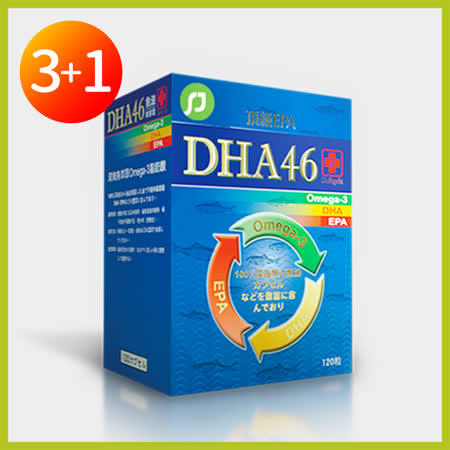 DHA46 深海魚油軟膠囊 2大盒+2小盒