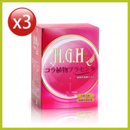 HGH植物胎座粉-纖體升級版 2送1盒