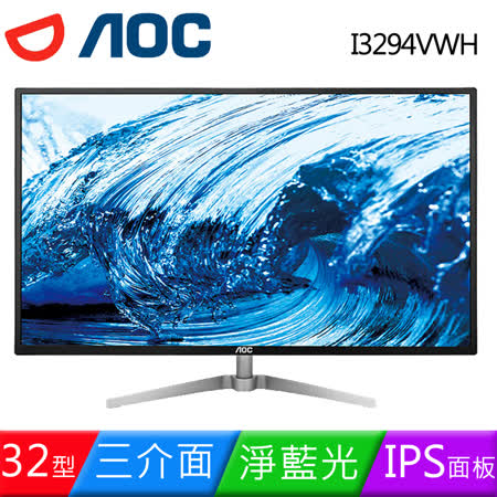 AOC I3294VWH 32型IPS三介面護眼液晶螢幕