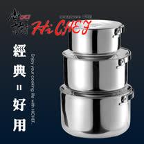 《掌廚》手提3入調理鍋組 (16.19.22cm)