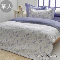 Tonia Nicole東妮寢飾 紫葉映影精梳棉兩用被床包組(單人)