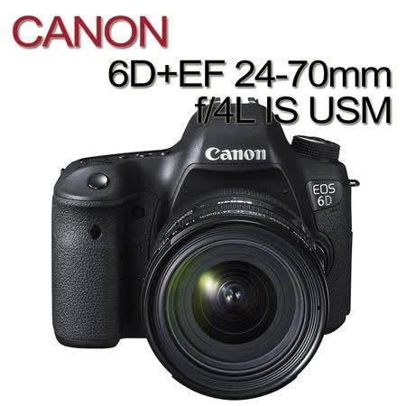 CANON 6D+EF 24-70mm f/4L IS USM單鏡組(平行輸入)贈64G記憶卡+專用電池X2+UV鏡+單眼相機包+吹球組