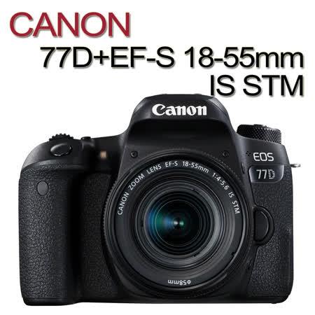 CANON 77D+EF-S 18-55mm IS STM單鏡組(中文平輸)贈64G記憶卡+專用電池座充組+UV鏡+單眼相機包+吹球清潔組